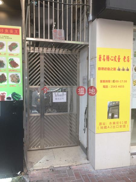98 Jervois Street (98 Jervois Street) Sheung Wan|搵地(OneDay)(1)