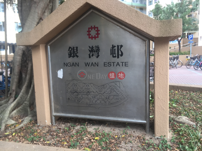 銀灣邨 銀日樓 (Ngan Wan Estate, Block 1 Ngan Yat House) 梅窩 搵地(OneDay)(2)
