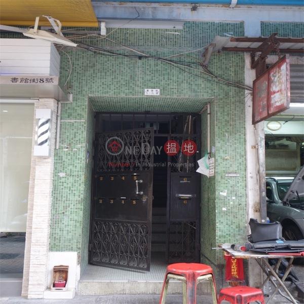 書館街8-9號 (8-9 School Street) 銅鑼灣|搵地(OneDay)(2)