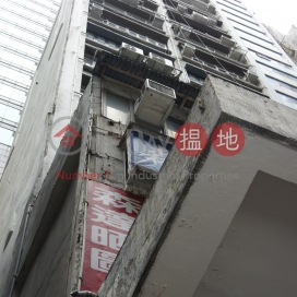 Hung To Commercial Building,Wan Chai, Hong Kong Island