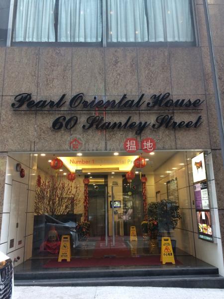 明珠行 (Pearl Oriental House) 中環|搵地(OneDay)(3)