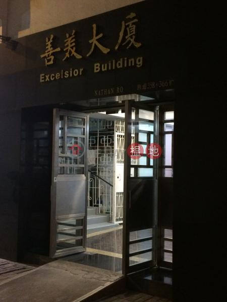 善美大廈 (Excelsior Building) 油麻地|搵地(OneDay)(1)