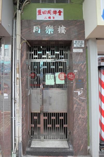 同樂樓 (Tung Lok Building) 大埔|搵地(OneDay)(1)