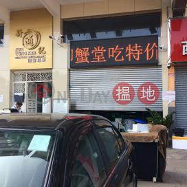 98 Man Nin Street,Sai Kung, New Territories
