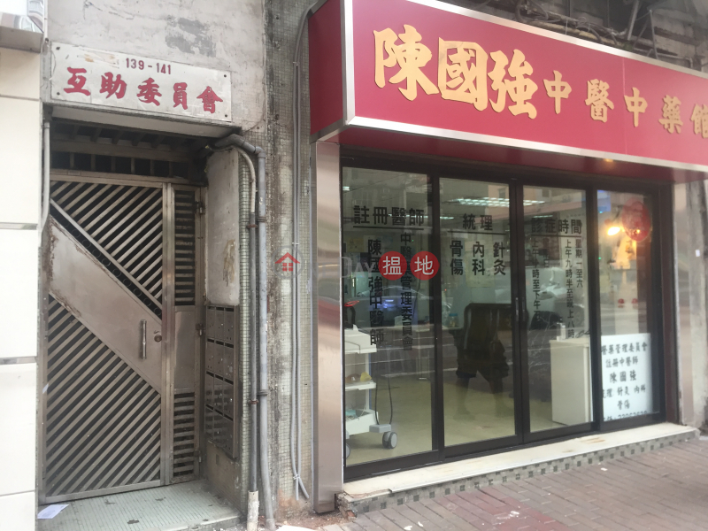 139-141 Lai Chi Kok Road (139-141 Lai Chi Kok Road) Tai Kok Tsui 搵地(OneDay)(1)