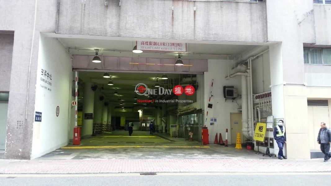 日昇中心-27成業街   觀塘區 香港出租 HK$ 64,770/ 月