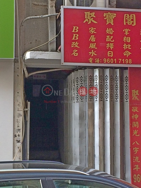 新康街5號 (San Hong Street 5) 上水|搵地(OneDay)(1)