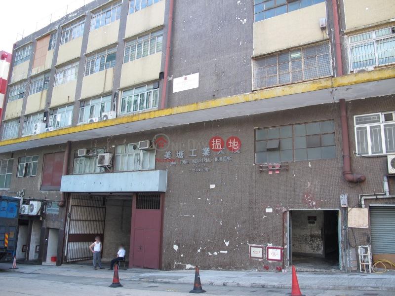 美塘工業大廈 (Mai Tong Industrial Building) 油塘|搵地(OneDay)(2)