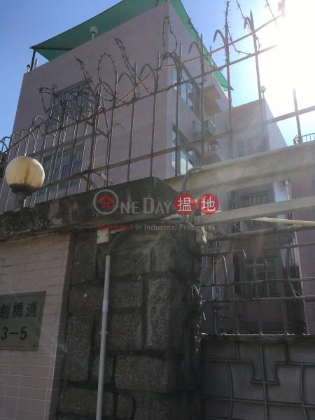劍橋道5號 (5 Cambridge Road) 九龍塘|搵地(OneDay)(1)