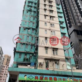 Yick Fu Building,To Kwa Wan, Kowloon