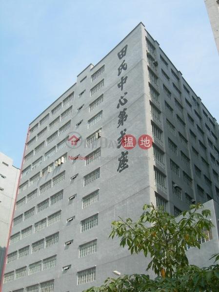田氏中心 (Tins Centre) 屯門|搵地(OneDay)(1)
