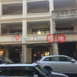 624 Shanghai Street|上海街624號