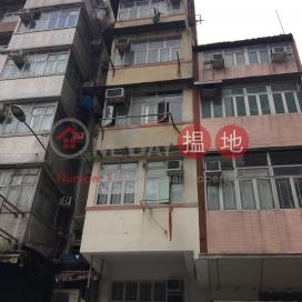 大南街213號,深水埗, 九龍