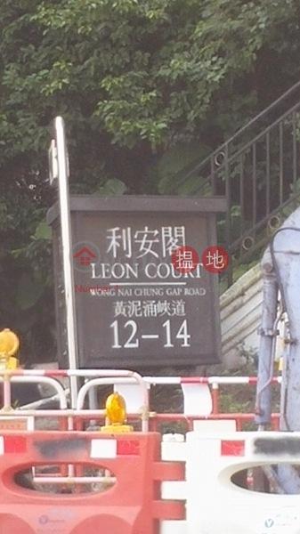 利安閣 (Leon Court) 司徒拔道|搵地(OneDay)(4)