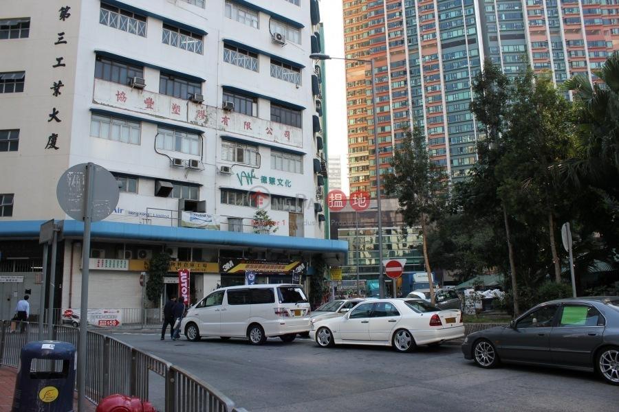 永桂第三工業大廈 (Wing Kwai Factory Building) 荃灣東|搵地(OneDay)(3)