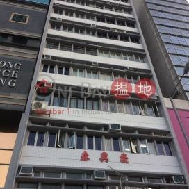 Kong Tak Building|廣德大廈