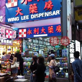 駱克道529號,銅鑼灣, 香港島
