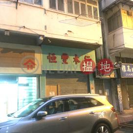 榮光街25號,土瓜灣, 九龍