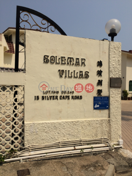 House B8 Solemar Villas (House B8 Solemar Villas) Clear Water Bay|搵地(OneDay)(1)
