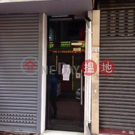 西貢街2L號,油麻地, 九龍