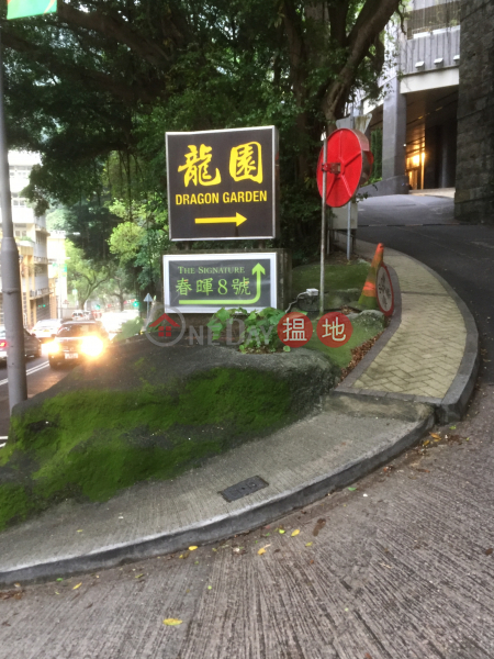 龍園 (Dragon Garden) 大坑|搵地(OneDay)(2)