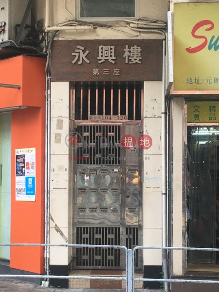 永興樓 1, 2座 (Wing Hing Building (Mansion) Block 1 & 2) 元朗|搵地(OneDay)(2)