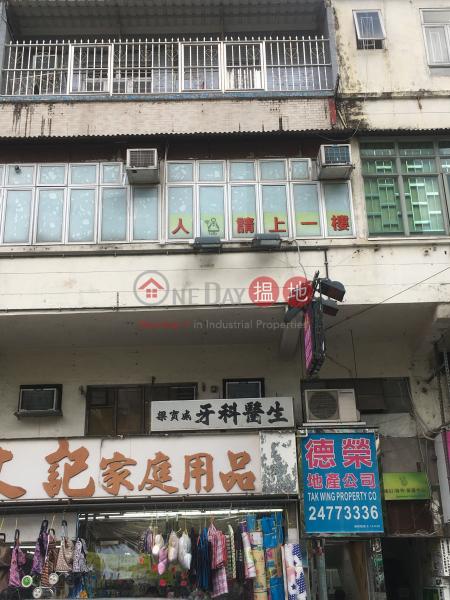 壽富街9號 (9 Sau Fu Street) 元朗|搵地(OneDay)(3)