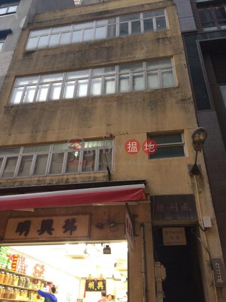 Wai Lee Building (Wai Lee Building) Sai Ying Pun|搵地(OneDay)(1)