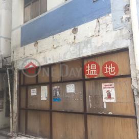 環興街2號,紅磡, 九龍