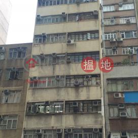 筲箕灣道56號,西灣河, 香港島