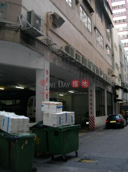 Hop Ming Factory Building (Hop Ming Factory Building) Siu Sai Wan|搵地(OneDay)(5)