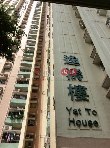 天逸邨 逸濤樓 (Yat To House - Tin Yat Estate) 天水圍|搵地(OneDay)(3)