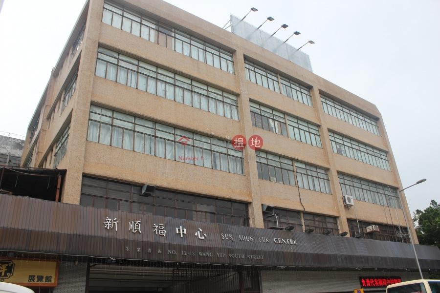 Sun Shun Fook Centre (Sun Shun Fook Centre) Yuen Long|搵地(OneDay)(4)