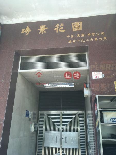 Chee King Garden (Chee King Garden) Yuen Long|搵地(OneDay)(3)