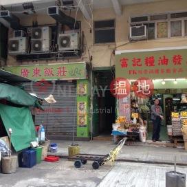 870-872 Canton Road ,Mong Kok, Kowloon