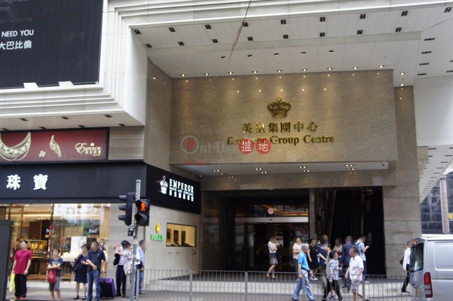 英皇集團中心 (Emperor Group Centre) 灣仔|搵地(OneDay)(3)