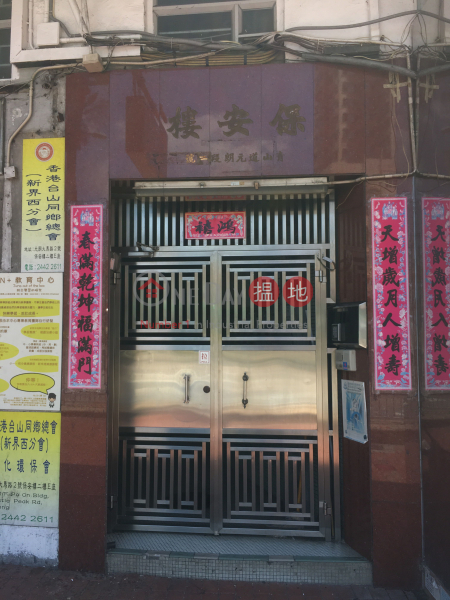 Po On Building (Po On Building) Yuen Long|搵地(OneDay)(2)