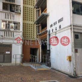 Kam Shek House, Ping Shek Estate,Ngau Tau Kok, Kowloon