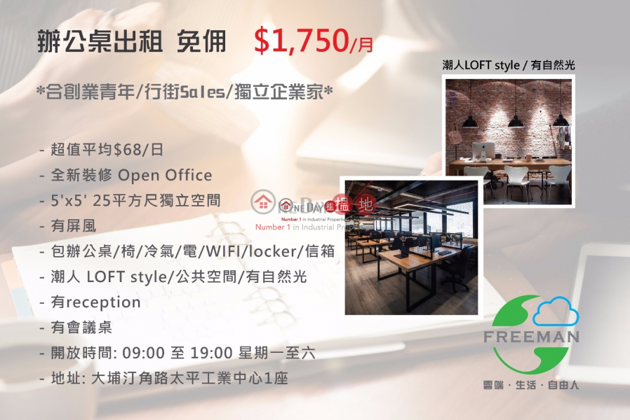 Property Search Hong Kong | OneDay | Industrial Rental Listings, Open Office for Rent w/ Locker+Mailbox