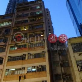同興大廈,西營盤, 香港島