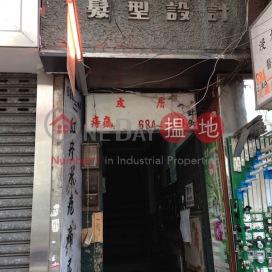 684-686 Shanghai Street|上海街684-686號