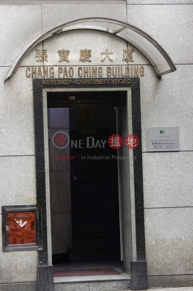 Chang Pao Ching Building (Chang Pao Ching Building) Wan Chai|搵地(OneDay)(2)