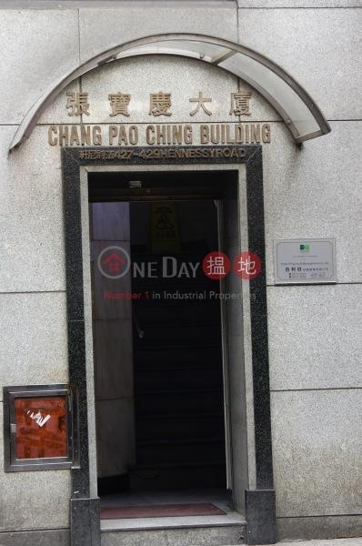 張寶慶大廈 (Chang Pao Ching Building) 灣仔|搵地(OneDay)(2)