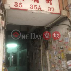 黃埔街37號,紅磡, 九龍