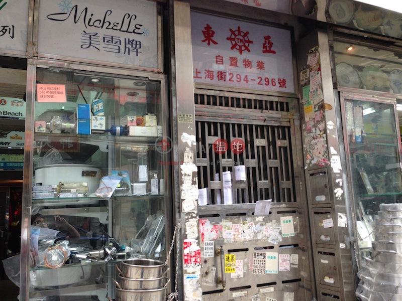 上海街294-296號 (294-296 Shanghai Street) 油麻地|搵地(OneDay)(1)