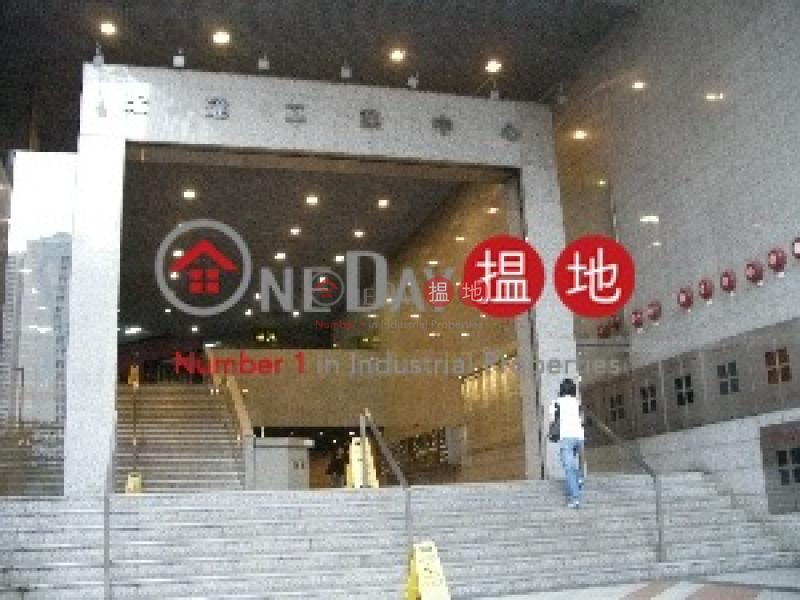 Vanta Industrial Centre 21-33 Tai Lin Pai Road | Kwai Tsing District | Hong Kong, Sales HK$ 66.92M