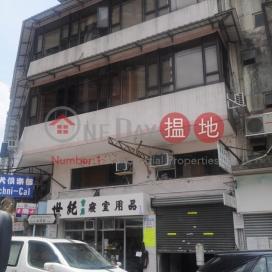 San Shing Avenue 20|新成路20號