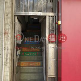 110 Shau Kei Wan Road|筲箕灣道110號