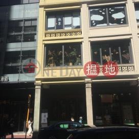 606 Shanghai Street|上海街606號