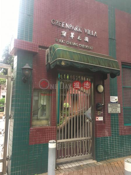蔚翠花園 4座 (Block 4 Greenpark Villa) 粉嶺 搵地(OneDay)(3)